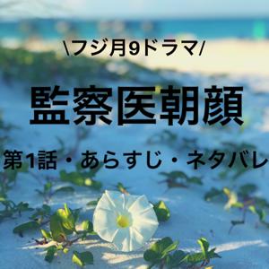 監察医朝顔 第1話 あらすじ ネタバレ