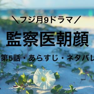 監察医朝顔 第5話 あらすじネタバレ