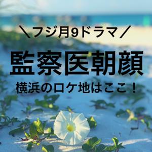 横浜 ロケ地 フジテレビ 月9 監察医朝顔