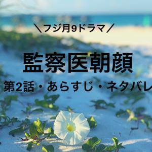 監察医朝顔 第2話 あらすじネタバレ