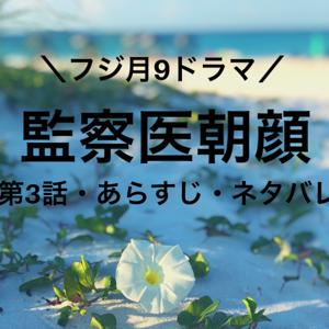 監察医朝顔 第3話 あらすじ ネタバレ