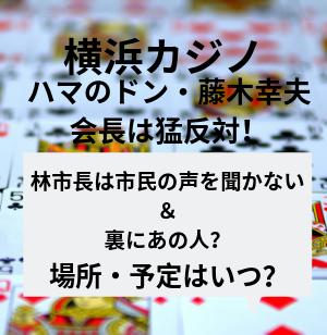 横浜にカジノ】ハマのドン(藤木幸夫会長)は猛反対!林市長