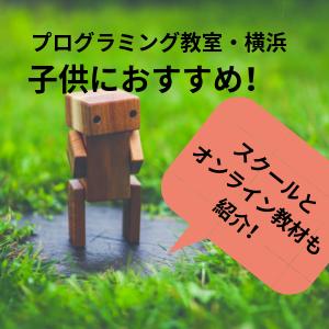 プログラミング教室 横浜 子供 おすすめ スクール オンライン