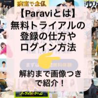 Paraviとは 無料トライアルの登録の仕方 ログイン方法