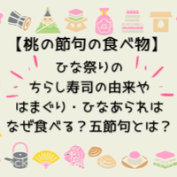 桃の節句 食べ物 雛祭り ちらし寿司 由来