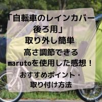 「自転車のレインカバー・後ろ用」取り外し簡単・高さ調節できるmarutoを使用した感想