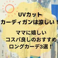 UVカット・カーディガンは涼しい!ママに嬉しいコスパ良しのおすすめロングカーデ