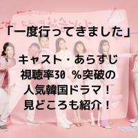 「一度行ってきました」 相関図やキャスト・ あらすじ・視聴率30%突破の人気韓国ドラマ