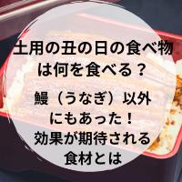 土用の丑の日の食べ物は何を食べる?鰻(うなぎ)以外にもあった