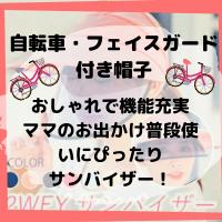 自転車・フェイスガード付き帽子」おしゃれで機能充実・ママのお出かけ普段使いにぴったりなサンバイザー
