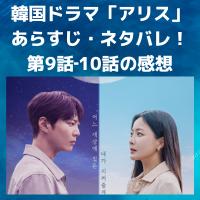 韓国ドラマ「アリス」あらすじ・ネタバレ!第9話-10話の感想・テイが知った真実!ジュンギョムを救えるのか