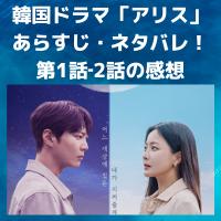 韓国ドラマ「アリス」あらすじ・ネタバレ!第1話‐2話の感想