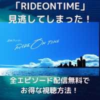 「RIDEONTIME」見逃してしまった!全エピソード配信・無料でお得な視聴方法!最新シーズン3の内容・感想も紹介!
