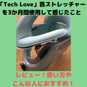 「Tech Love」首ストレッチャーを3か月間使用して感じたこと・レビュー!使い方やこんな人におすすめ!