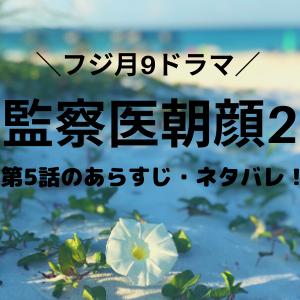 「監察医朝顔2・ドラマ」第5話のあらすじ・ネタバレ!里子の歯ついに発見?桑原と聖奈の関係とは