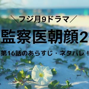 「監察医朝顔2・ドラマ」第16話のあらすじ・ネタバレ!凶悪事件が再び?!おおじいじに朝顔は何を伝える