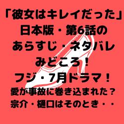 彼女はキレイだった」日本版・第6話のあらすじ・ネタバレ!フジ・7月ドラマ!愛が事故に巻き込まれた?宗介・樋口はそのとき・・・