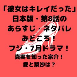 「彼女はキレイだった」日本版・第8話のあらすじ・ネタバレ!フジ・7月ドラマ!真実を知った宗介!愛と梨沙は?